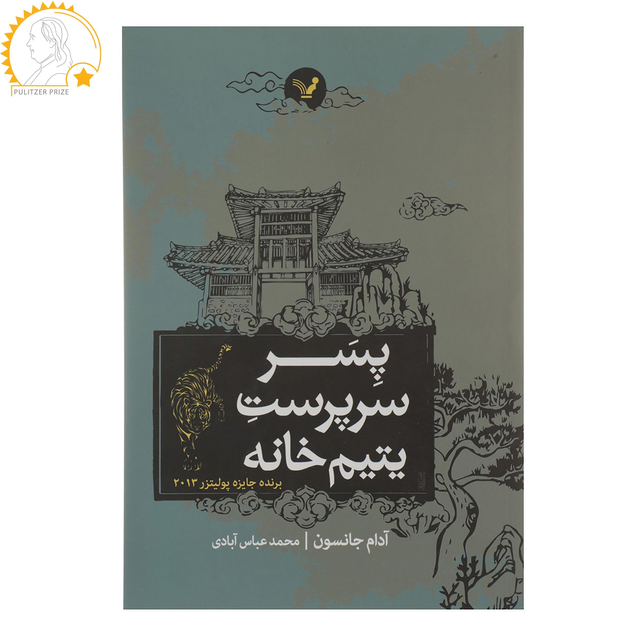 کتاب پسر سرپرست یتیم خانه اثر آدام جانسون
