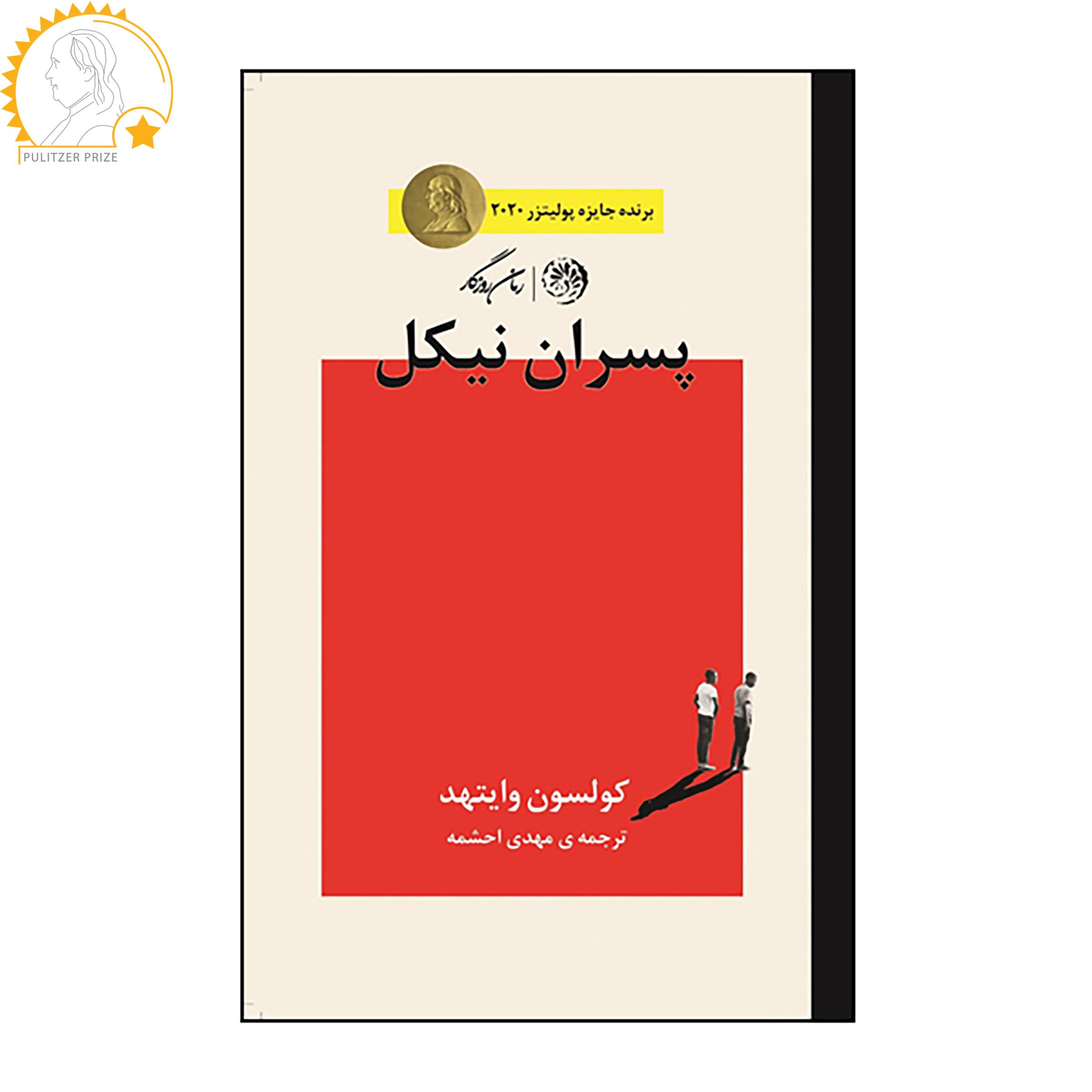 کتاب پسران نیکل اثر کولسون وایتهد نشر روزگار