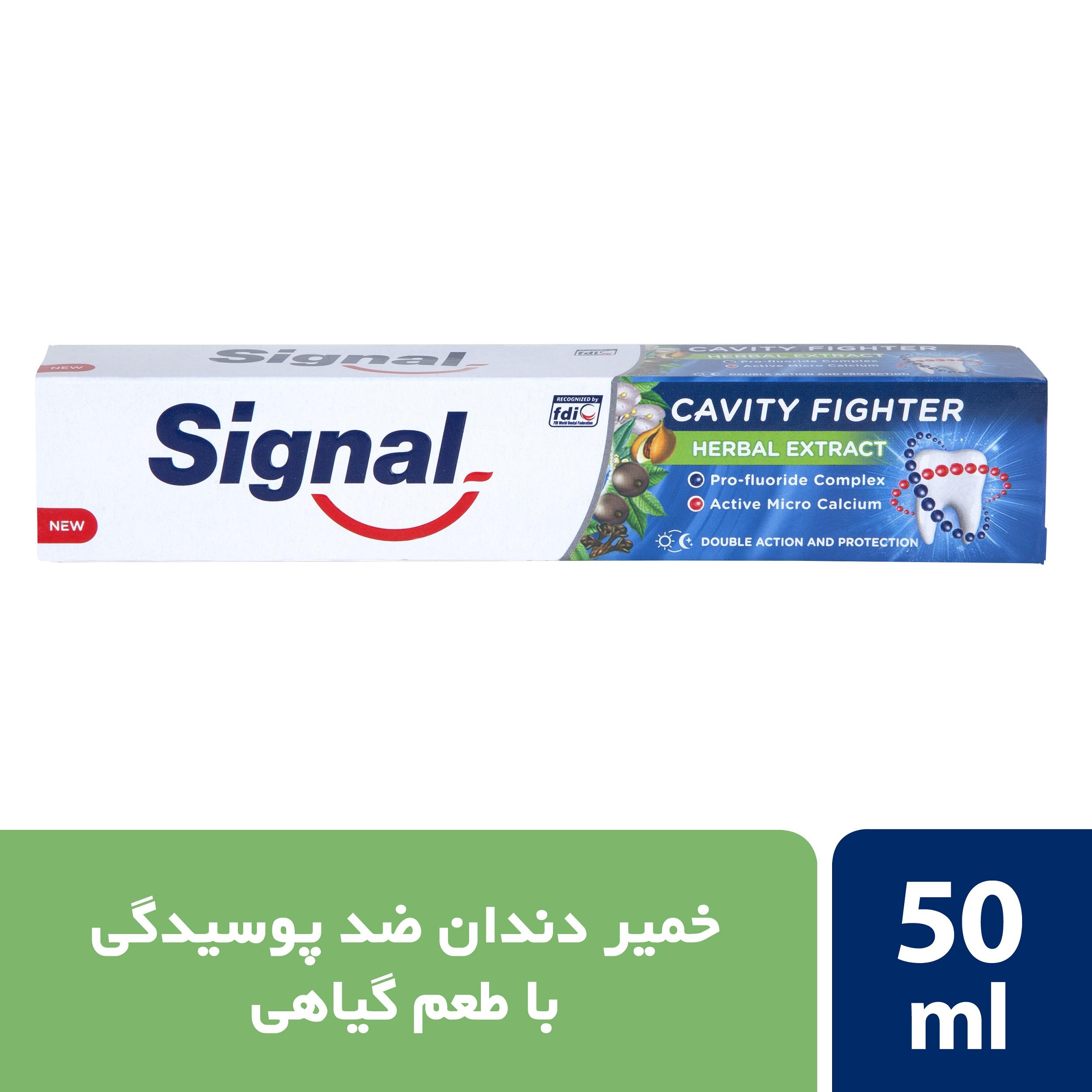 خمیر دندان ضد پوسیدگی سیگنال مدل Herbal حجم 50 میلی لیتر