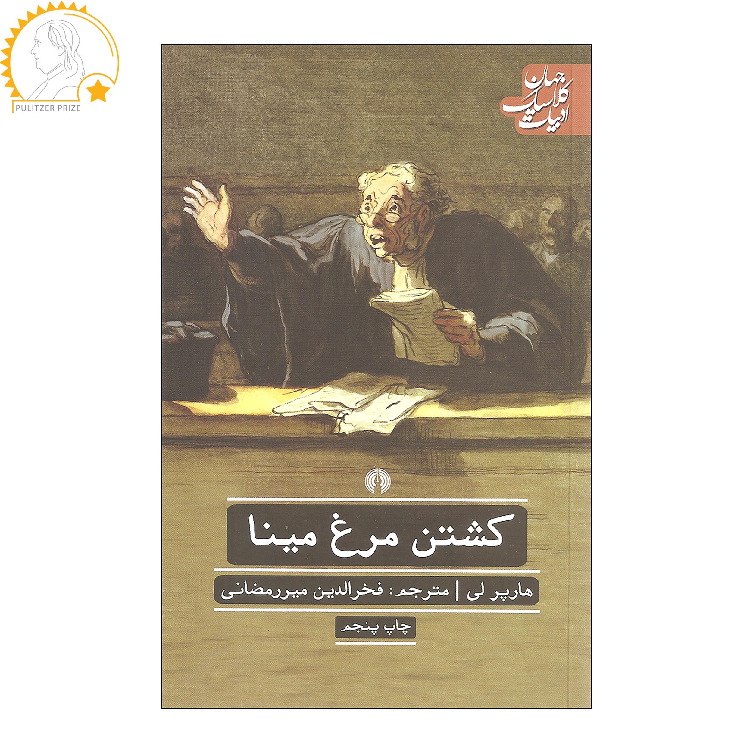 کتاب کشتن مرغ مینا اثر هارپر لی نشر علمی و فرهنگی