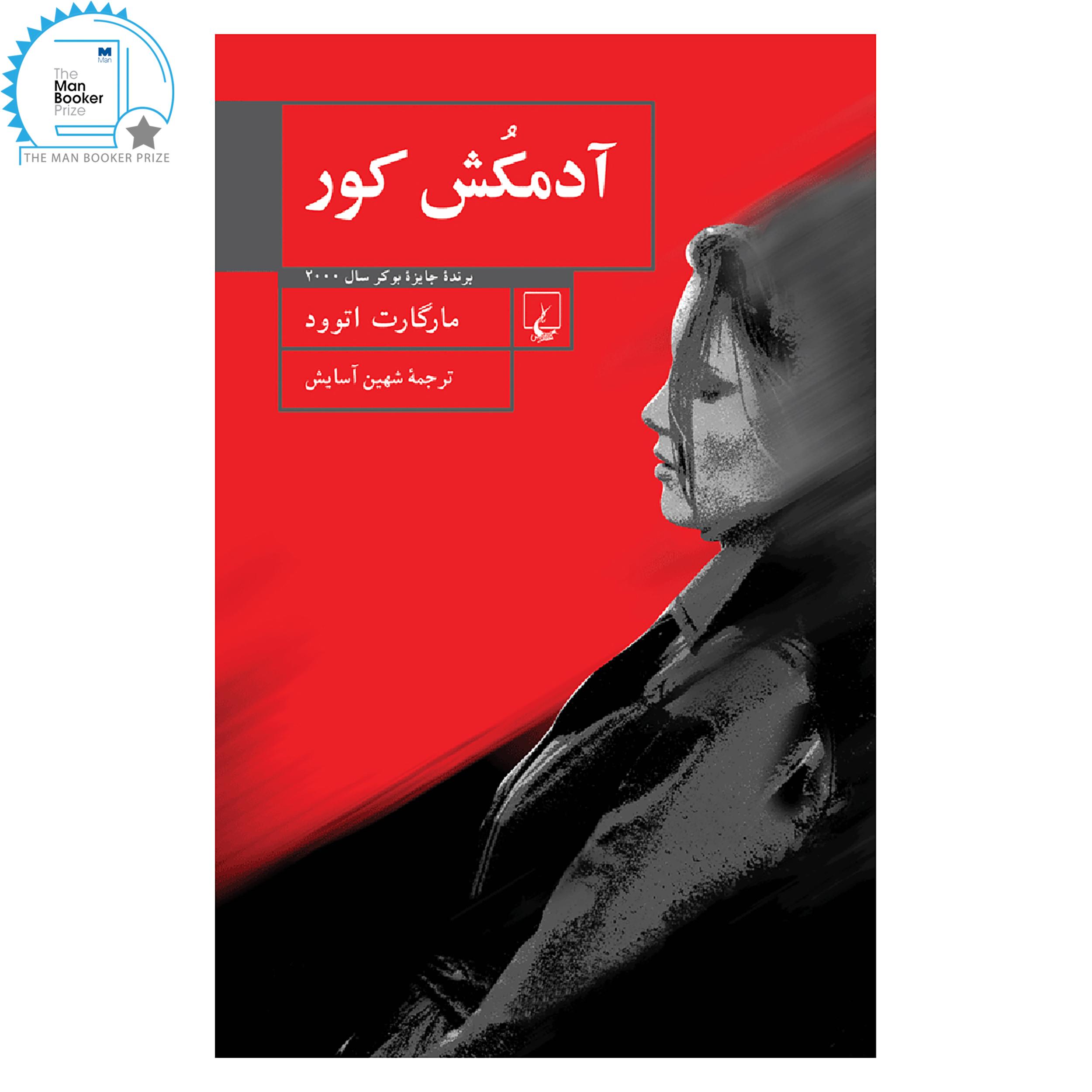 کتاب آدمکش کور اثر مارگارت اتوود نشر ققنوس