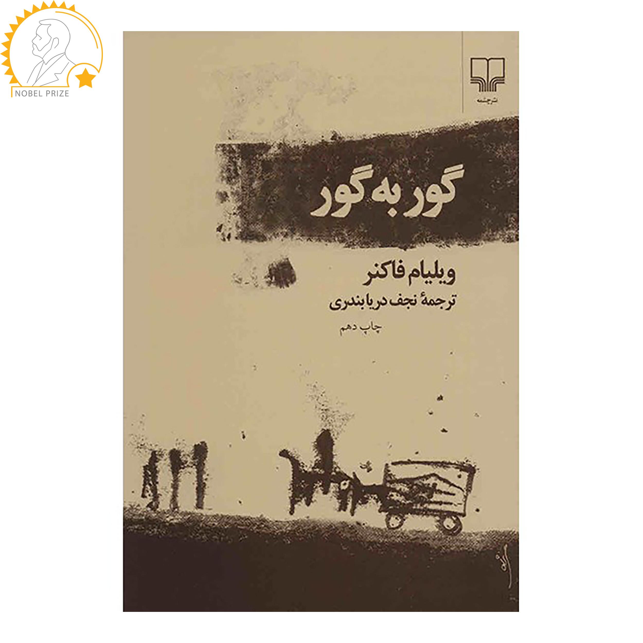 کتاب گور به گور اثر ویلیام فاکنر